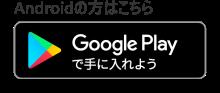 ステ-ションAndroidアプリ